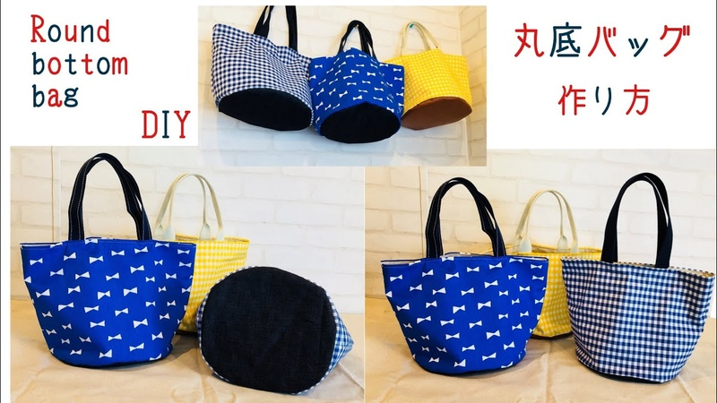 丸底バッグの作り方  DIY make a round bottom bag sewing tutorial
