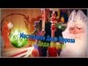 Мастерская Деда Мороза Трейлер