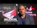 Иван Штырков   Поздравление с Днём Победы