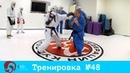 Тренировка №48 Kudo EVO Club / Training session No. 48 Kudo EVO Club