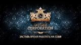 G-TIME CORPORATION 08.08.2018 г. Вручение 3 000 000 тенге партнеру из Караганды