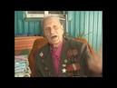Армавирскому ветерану Николаю Булекову исполнилось 97 лет (1 часть)