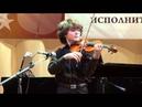 ВЕНЯВСКИЙ Полонез ре мажор - Нико Закрадзе, скрипка