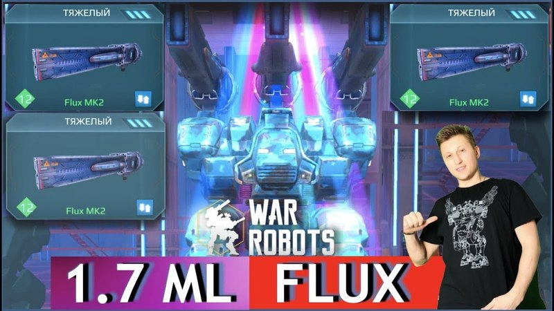 War Robots - Fury на Flux MK2! Рекордный Урон