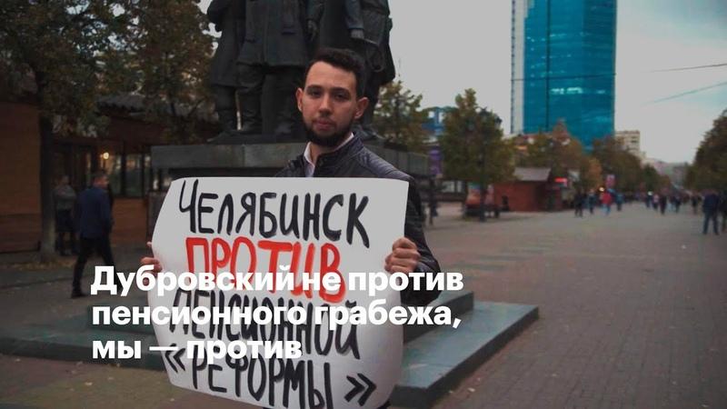 Дубровский не против пенсионного грабежа, мы — против