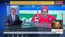 Новости на Россия 24 Глава профсоюза КХЛ Коваленко побил судью во время матча