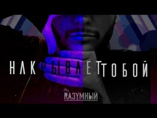 RАЗУМНЫЙ (DИК) - НАКРЫВАЕТ ТОБОЙ (audio teaser)