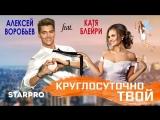 Алексей Воробьёв feat. Катя Блейри - Круглосуточно твой