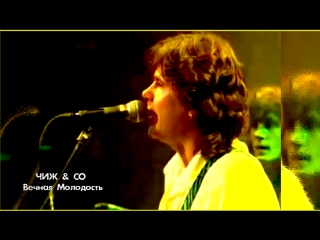 Чиж & co «вечная молодость» (2004, live)