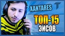 XANTARES ТОП-15 ЭЙСОВ / CS:GO - ЛУЧШИЕ МОМЕНТЫ ХАНТАРЕСА / ХАЙЛАЙТЫ