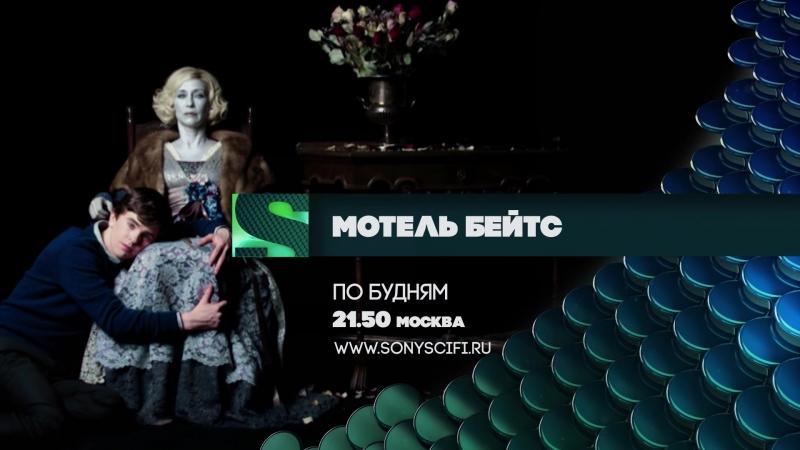 Премьера: Мотель Бейтс скоро на Sony Sci-Fi промо 2