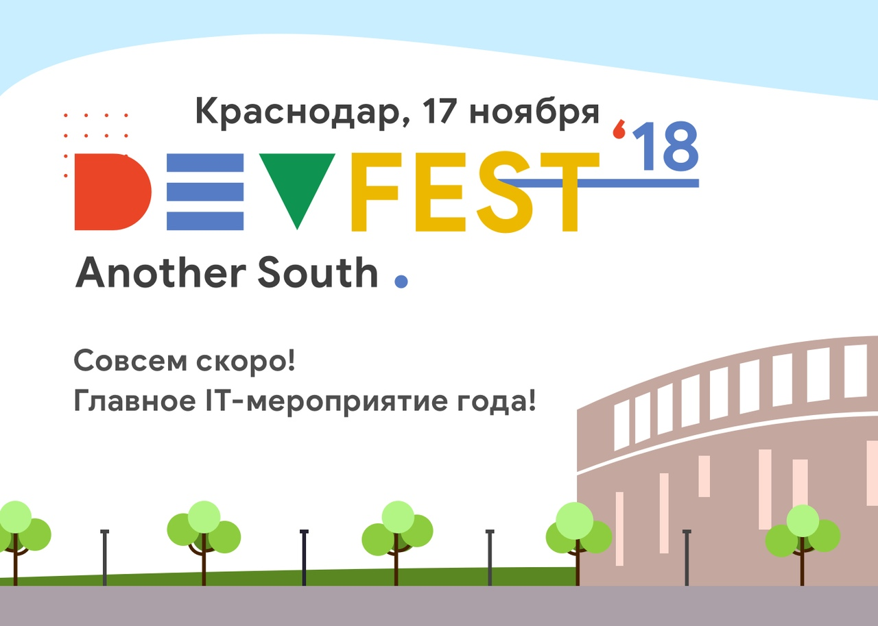 Афиша Краснодар DevFest 2018. Another South