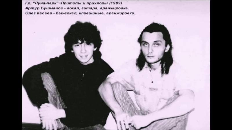 гр. Луна-парк Не верю Притопы и прихлопы (1989)