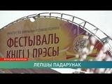 Свята беларускага псьменства ванаве новыя выданн старыя сябры