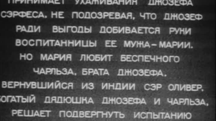 Школа злословия.1952