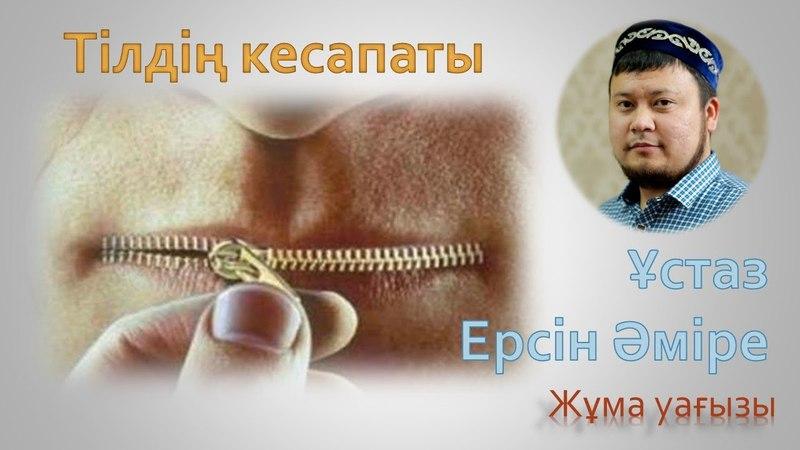 Тілдің кесапаты | Ұстаз Ерсін Әміре Әбу Юсуф | Жұма уағызы