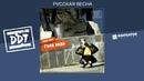 ДДТ - Русская весна Аудио