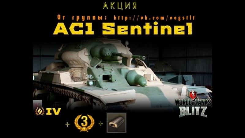 Акция Халявный AC1 Sentinel