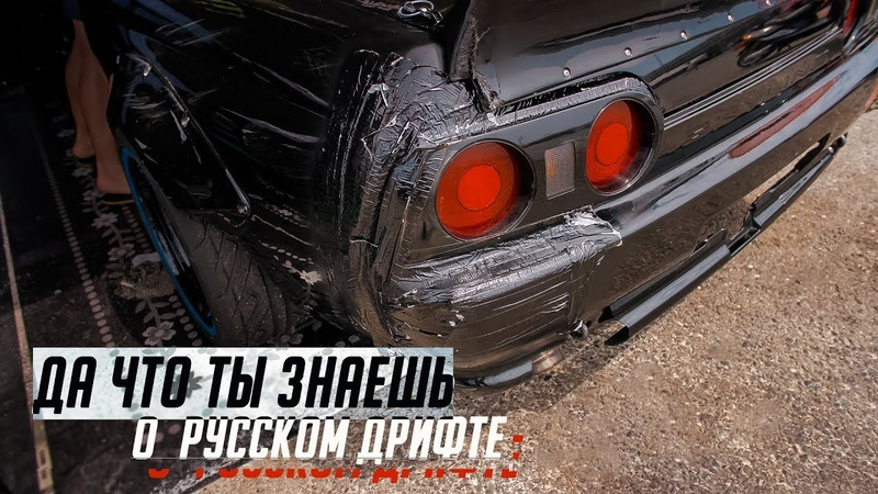 Да что ты знаешь о русском дрифте? | Дрифт-фильм | Часть 2 » Freewka.com - Смотреть онлайн в хорощем качестве