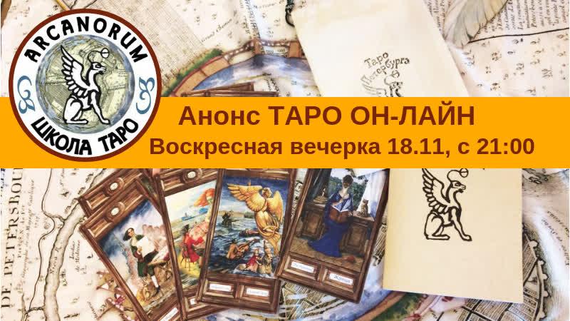 Таролог Юлия Жукова Анонс Воскресной вечерки 18 11 Впечатления от аншлага Банной вечерки