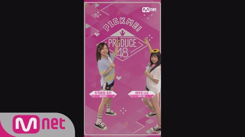PRODUCE48 [48스페셜] 마이크, 내꺼야!ㅣ타카하시 쥬리(AKB48)야부키 나코(HKT48) - ♬사랑하는 포춘쿠키 180615 EP.0