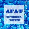 "Омск Гостиница-хостел ""Агат"""