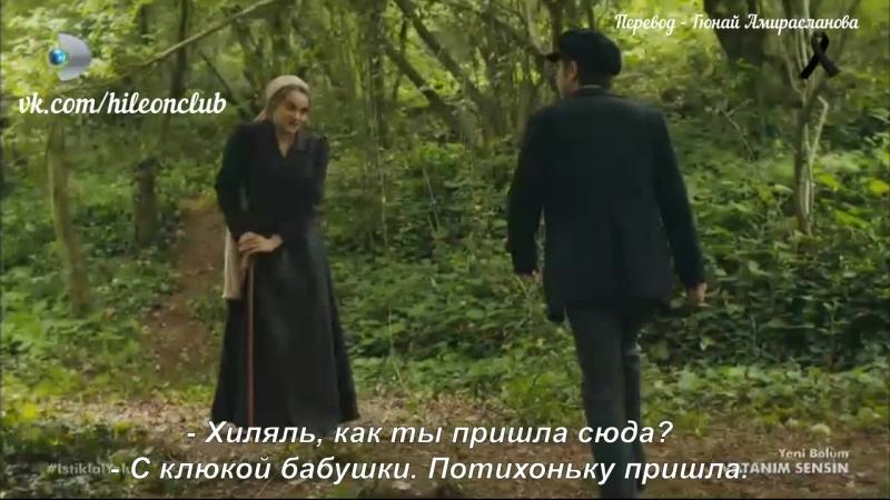 Хиляль и Леон стреляют Благодаря тебе в верю в чудеса! (ТХ) 56 серия Моя родина - это ты