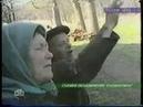 Намедни-2002. «Есть контакт!», очерк Андрея Лошака