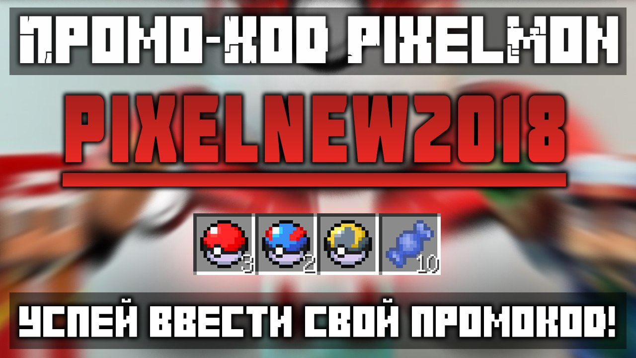 Промо-Код PixelMon#1-2