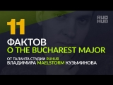 Факты о The Bucharest Major от таланта студии RuHub Maelstorm
