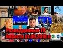 Разведданные ТВ Новости 01 06 2018 гг Сергей Будков Глобальная политика вести