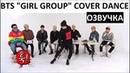 "Weekly Idol BTS ""GIRL GROUP"" COVER DANCE"