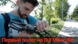 DJI Mavic Air - ПЕРВОЕ впечатление (НЕ ОБЗОР)