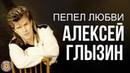 Алексей Глызин - Пепел любви (Альбом 1994)