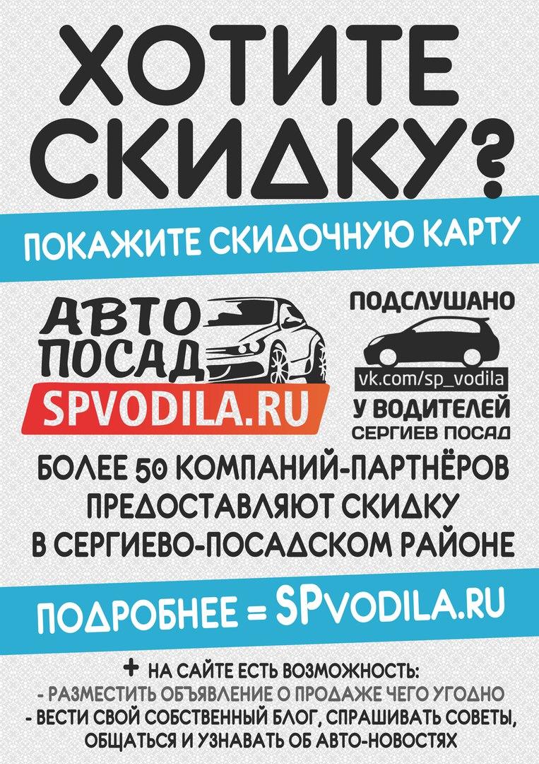 Афиша Скидки Авто Посад Сергиев Посад Хотьково