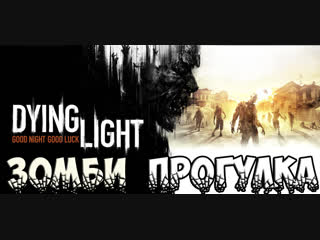 Dying Light СТРИМ