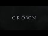 The Crown | Корона