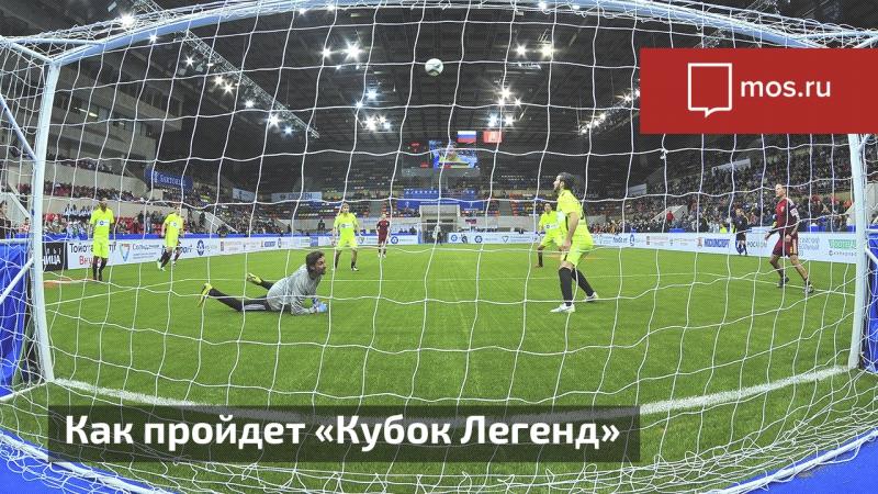 Пресс-конференция, посвященная футбольному турниру «Кубок Легенд»