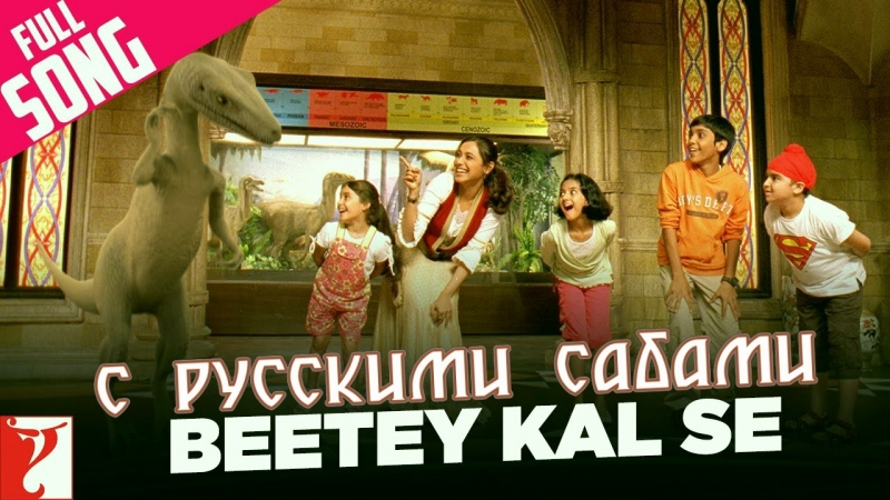 Beetey Kal Se - Full Song ¦ Thoda Pyaar Thoda Magic ¦ Saif Ali Khan ¦ Rani Mukerji ¦ Shreya ¦ Sneha (рус.суб.)