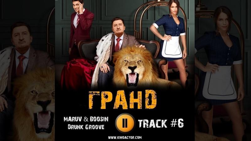 Сериал ГРАНД ОТЕЛЬ 2018 музыка OST 6 Drunk Groove - MARUV BOOSIN Милош Бикович