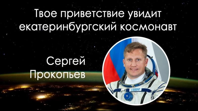 Привет от жителей города Екатеринбург для Сергея Прокопьева
