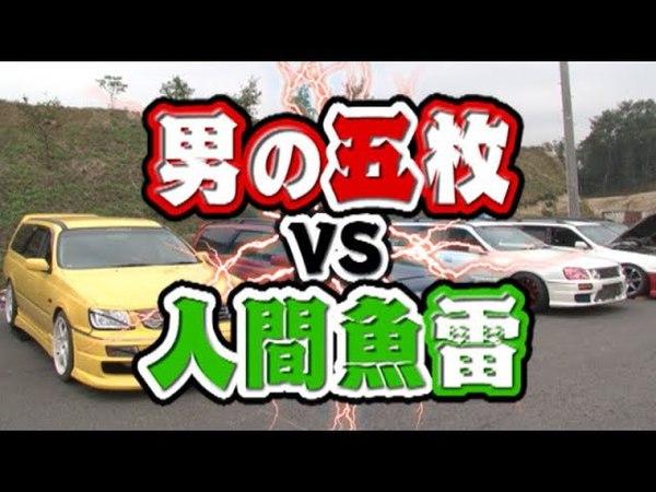 男の五枚 vs 人間魚雷 イベントレポート ドリ天 Vol 67 ⑨