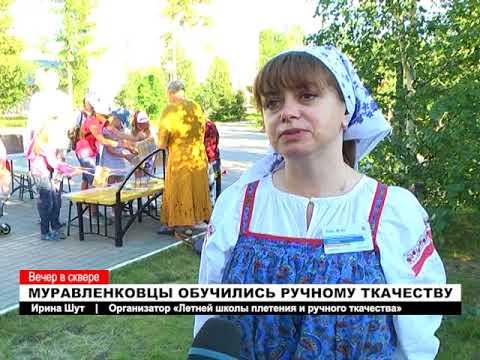 Муравленковцы обучились технике ручного ткачества