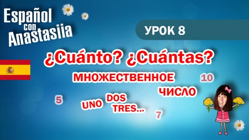 8 Español con Anastasiia: ¿Cuántos? Множественное число, артикли, числительные 1-10