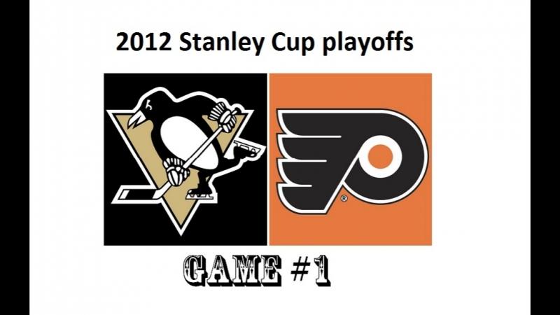 НХЛ 2012 Питтсбург Пингвинз — Филадельфия Флайерз (1 матч Плей-офф Кубка Стэнли 2012) 12.04.2012