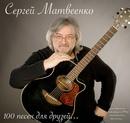 Сергей Матвеенко фото #25