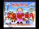Лунтик хочу все знать 2 серия Снежная крепость ◄ Игры для детей