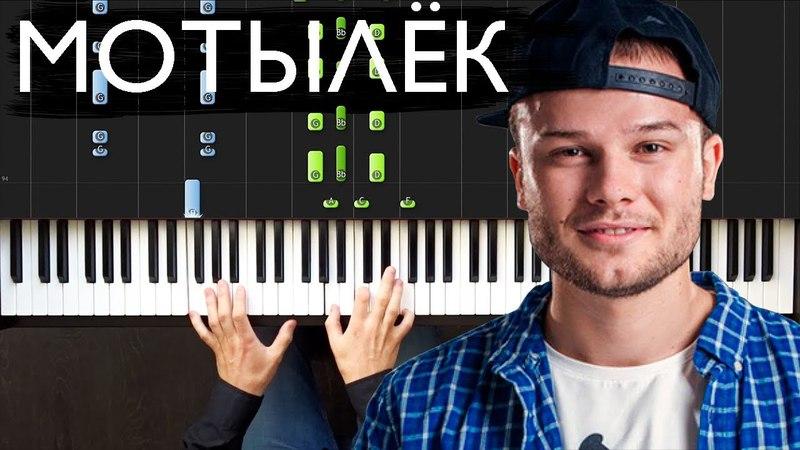 Макс Корж Мотылёк Минус на пианино Как играть Ноты