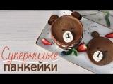 """Шоколадные панкейки """"Мишки"""" [Рецепты Bon Appetit]"""