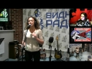 Евгения Короткевич с песней Александра Ковалёва ЧУЖИЕ на Видном Радио